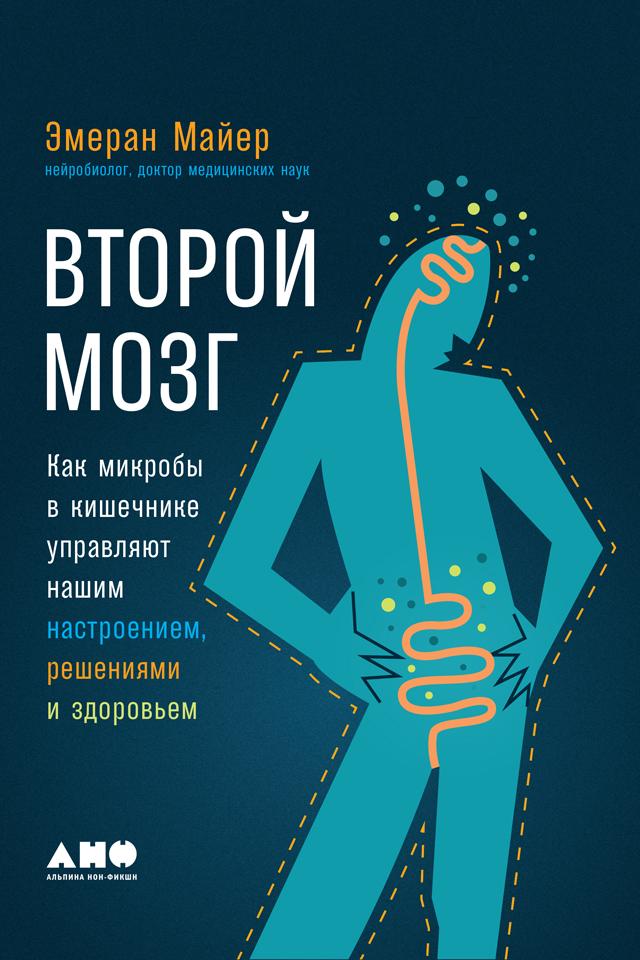 Эмеран Майер «Второй мозг: Как микробы в кишечнике управляют нашим настроением, решениями и здоровьем»