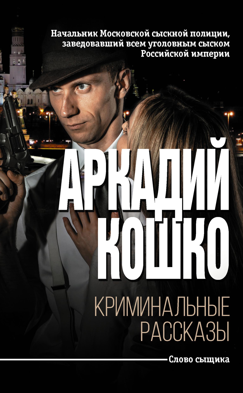 Криминальные рассказы (сборник)