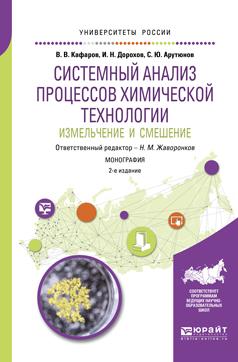 Системный анализ процессов химической технологии: измельчение и смешение 2-е изд., пер. и доп. Монография