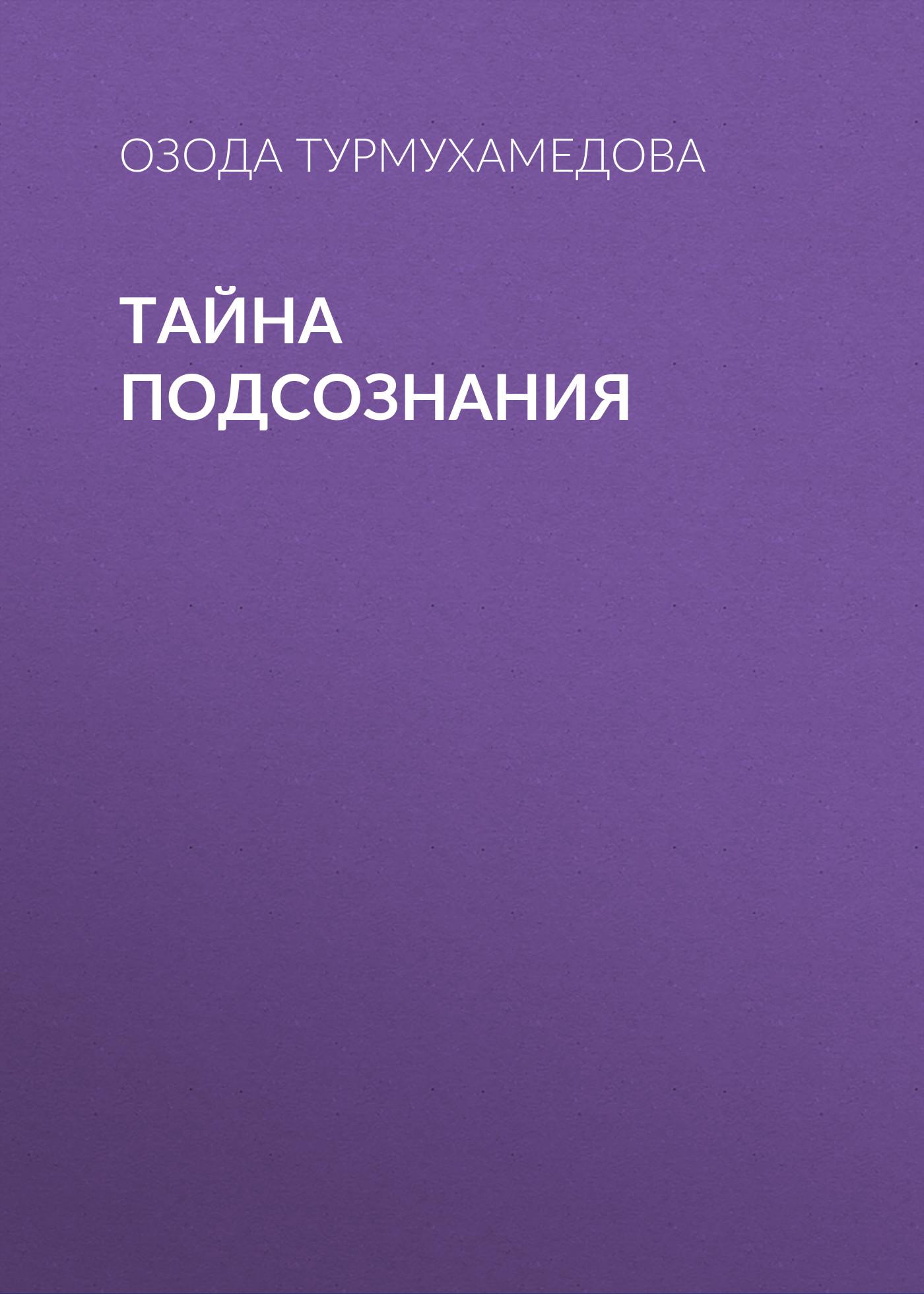 Озода Турмухамедова «Тайна подсознания»