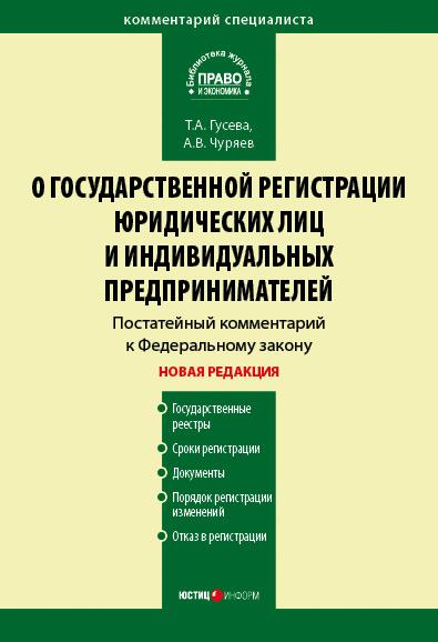 Комментарий к Федеральному закону «О государственной регистрации юридических лиц и индивидуальных предпринимателей» (постатейный)
