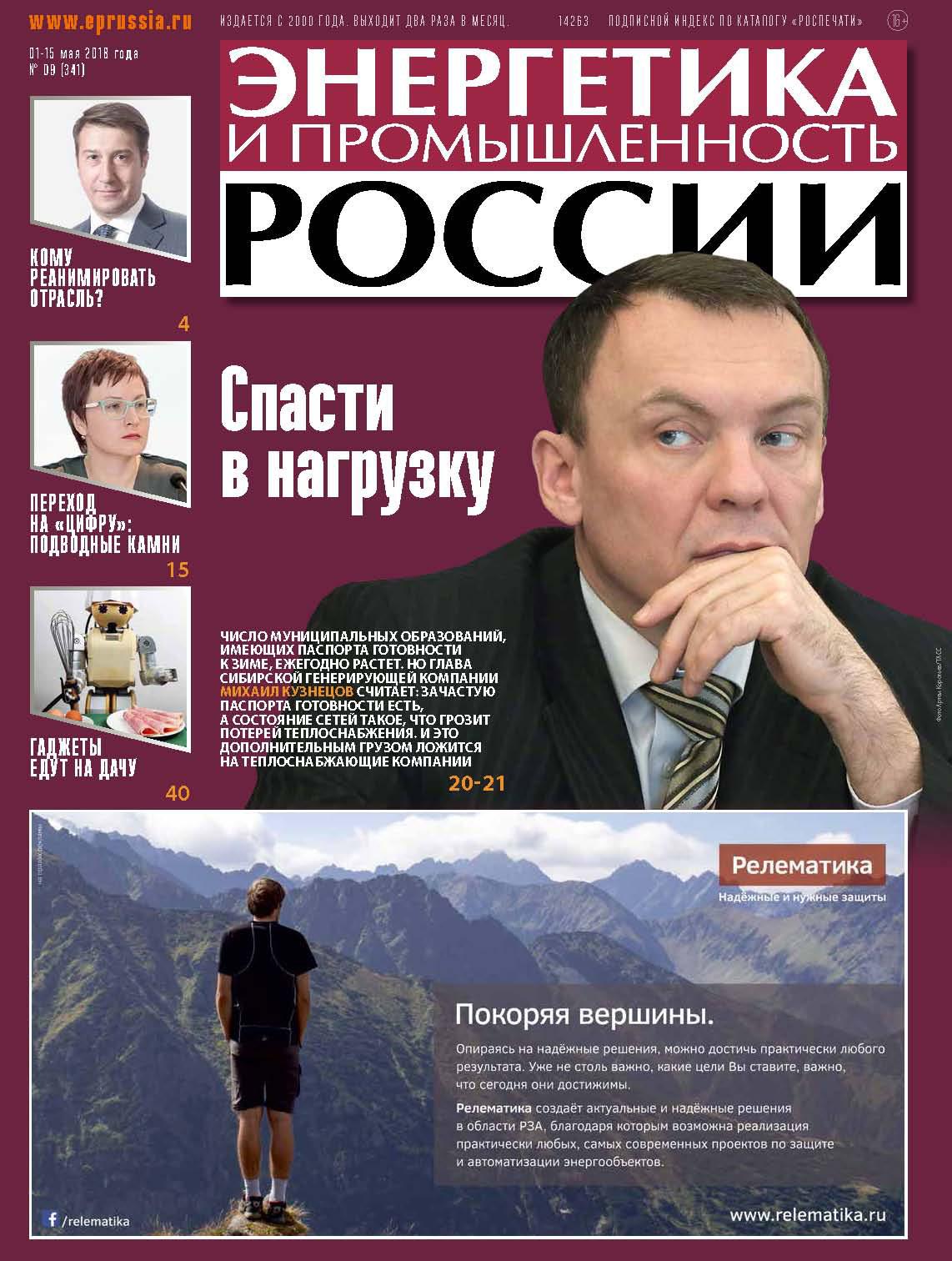 Энергетика и промышленность России №09 2018