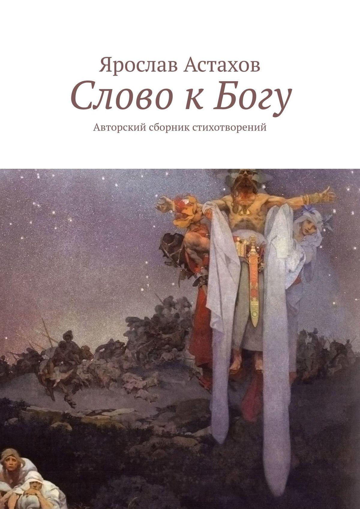 Слово кБогу. Авторский сборник стихотворений