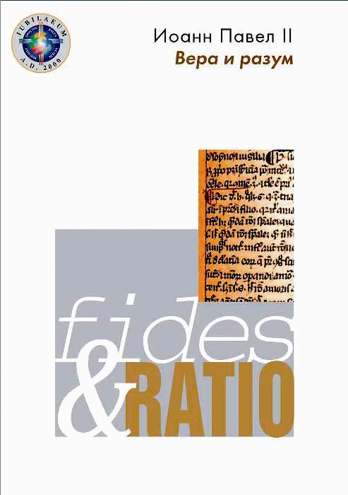 Энциклика «Вера и разум» – Fides et ratio