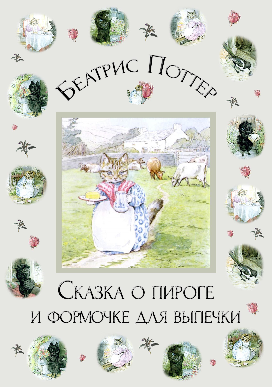Беатрис Поттер «Сказка о пироге и формочке для выпечки»