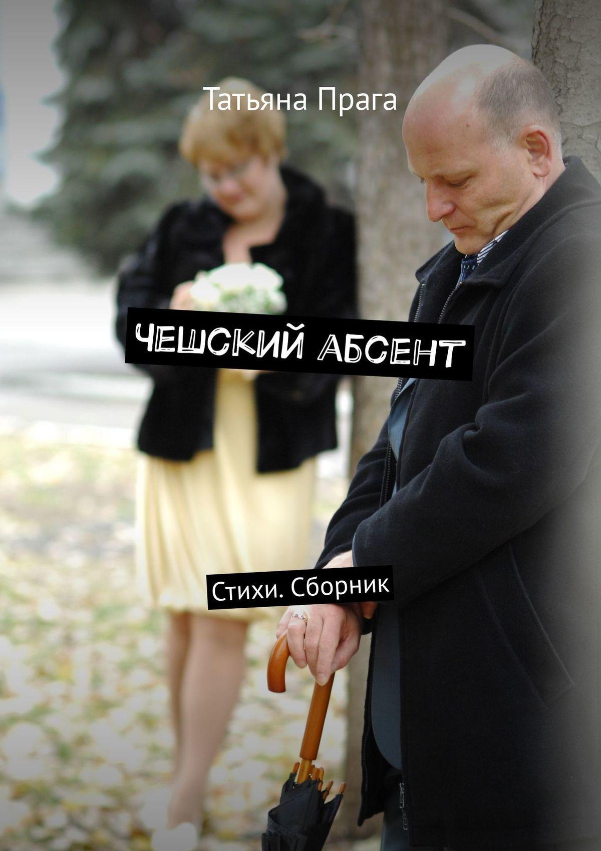 Чешский абсент. Стихи. Сборник