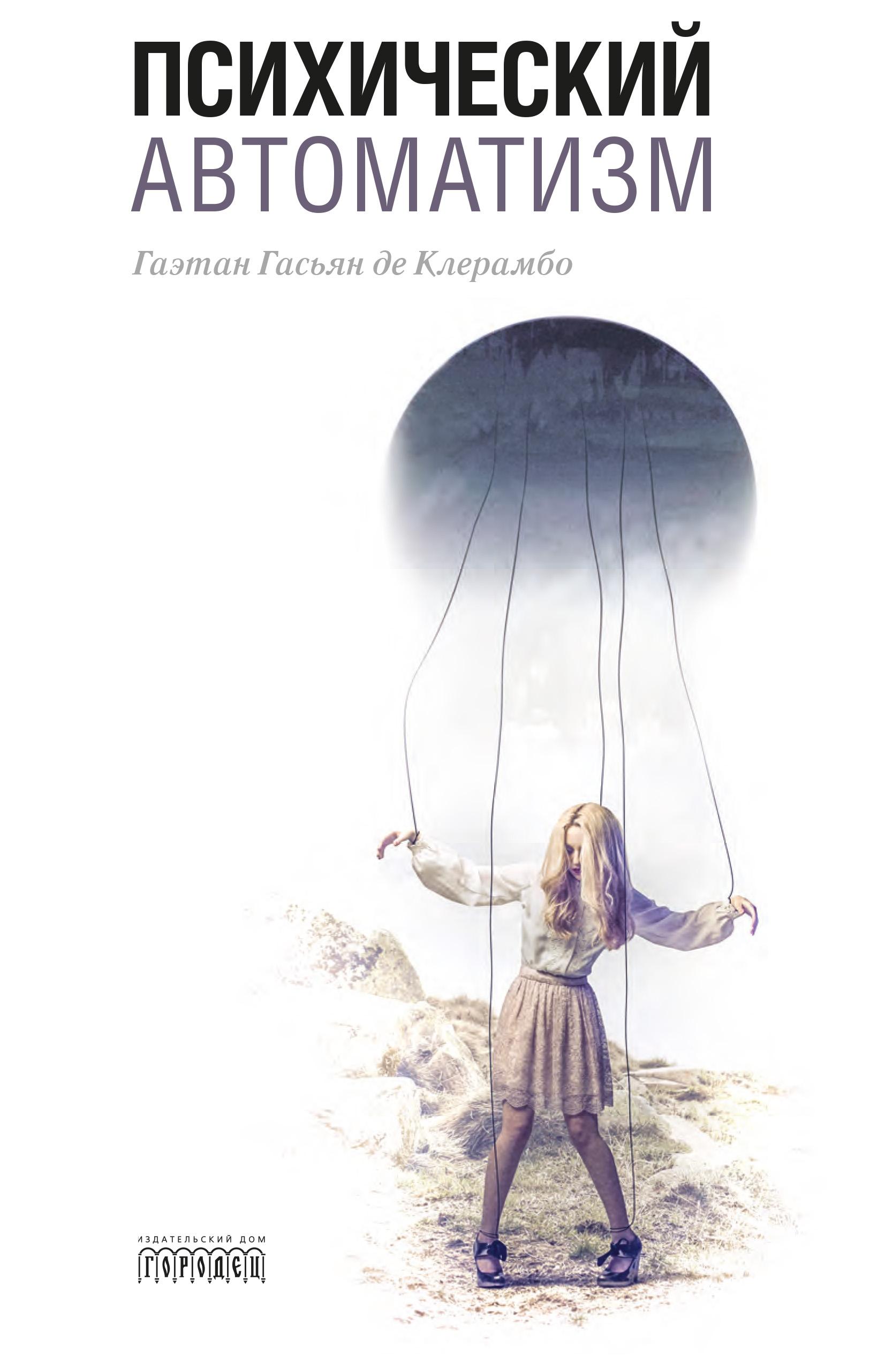 Психический автоматизм (сборник)