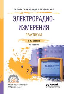 Электрорадиоизмерения. Практикум 3-е изд., испр. и доп. Практическое пособие для СПО