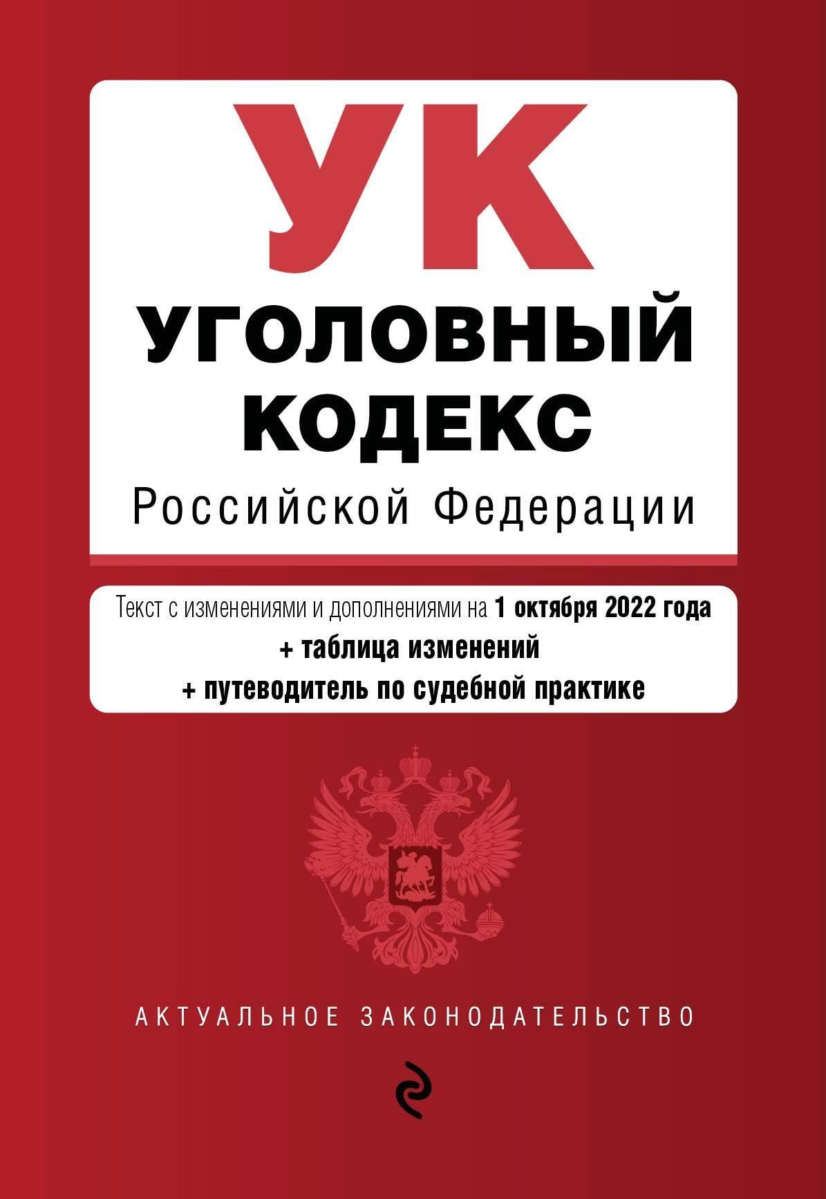 Уголовный кодекс Российской Федерации. Текст с изменениями и дополнениями на 3 февраля 2019 год (+ сравнительная таблица изменений)
