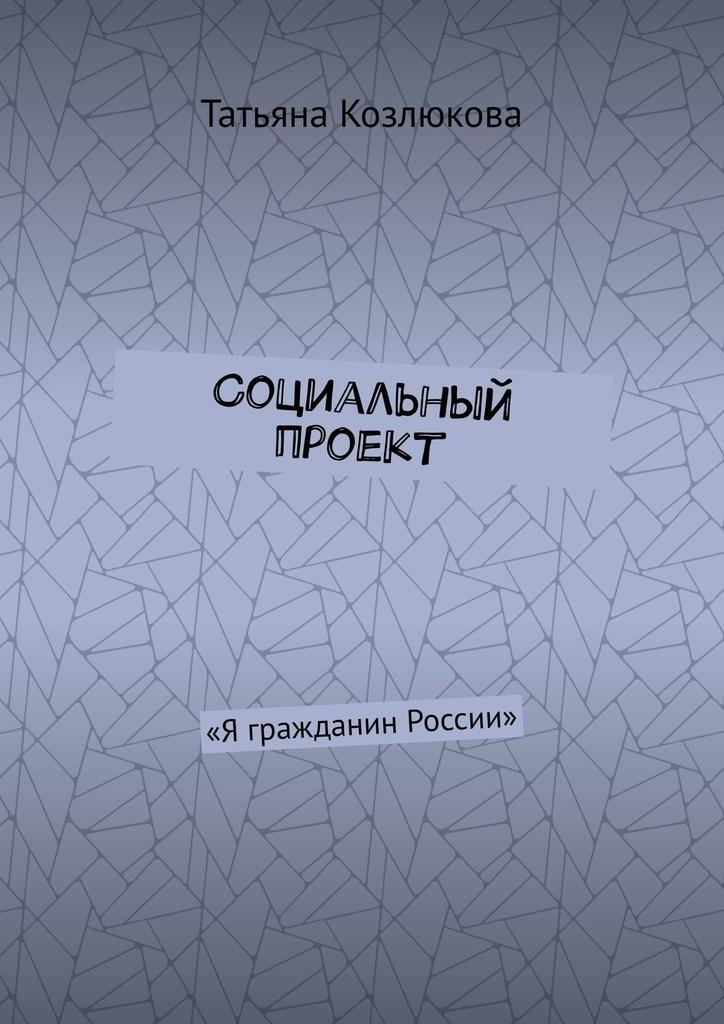 Социальный проект. «Я гражданин России»