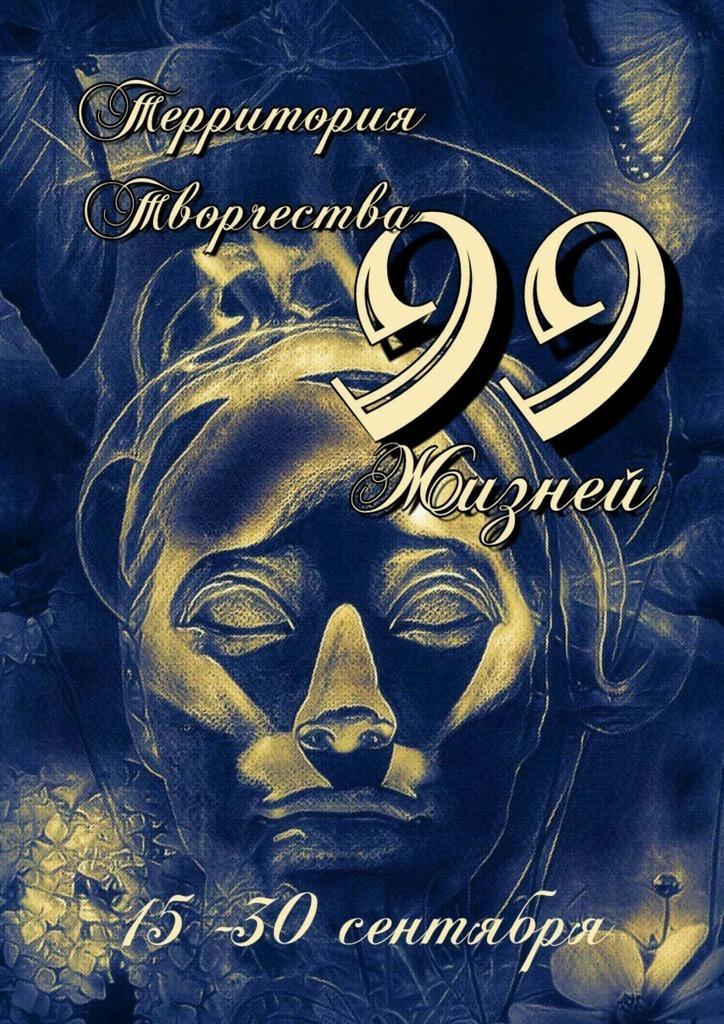 99Жизней. 15-30 сентября