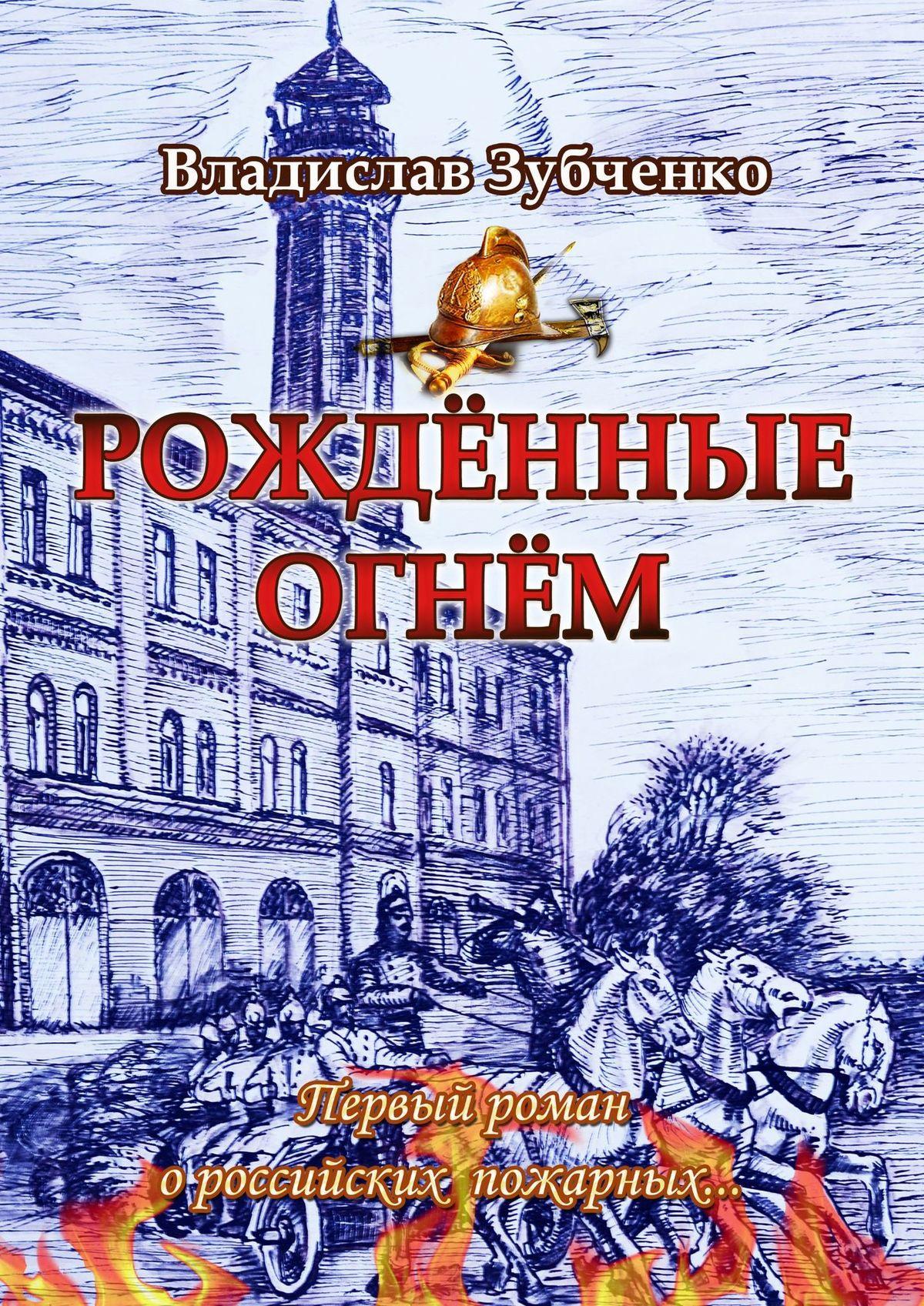 Рождённые огнём. Первый роман о российских пожарных…