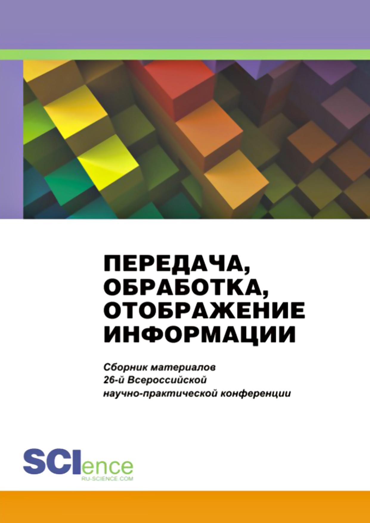 Передача, обработка, отображение информации. Сборник материалов 26-й Всероссийской научно-практической конференции