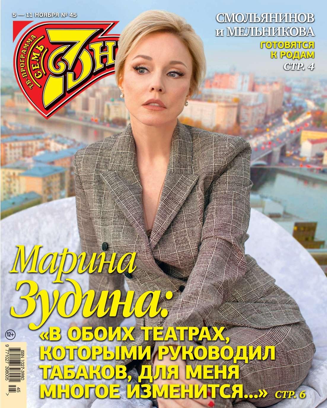 Семь Дней Тв-программа 45-2018