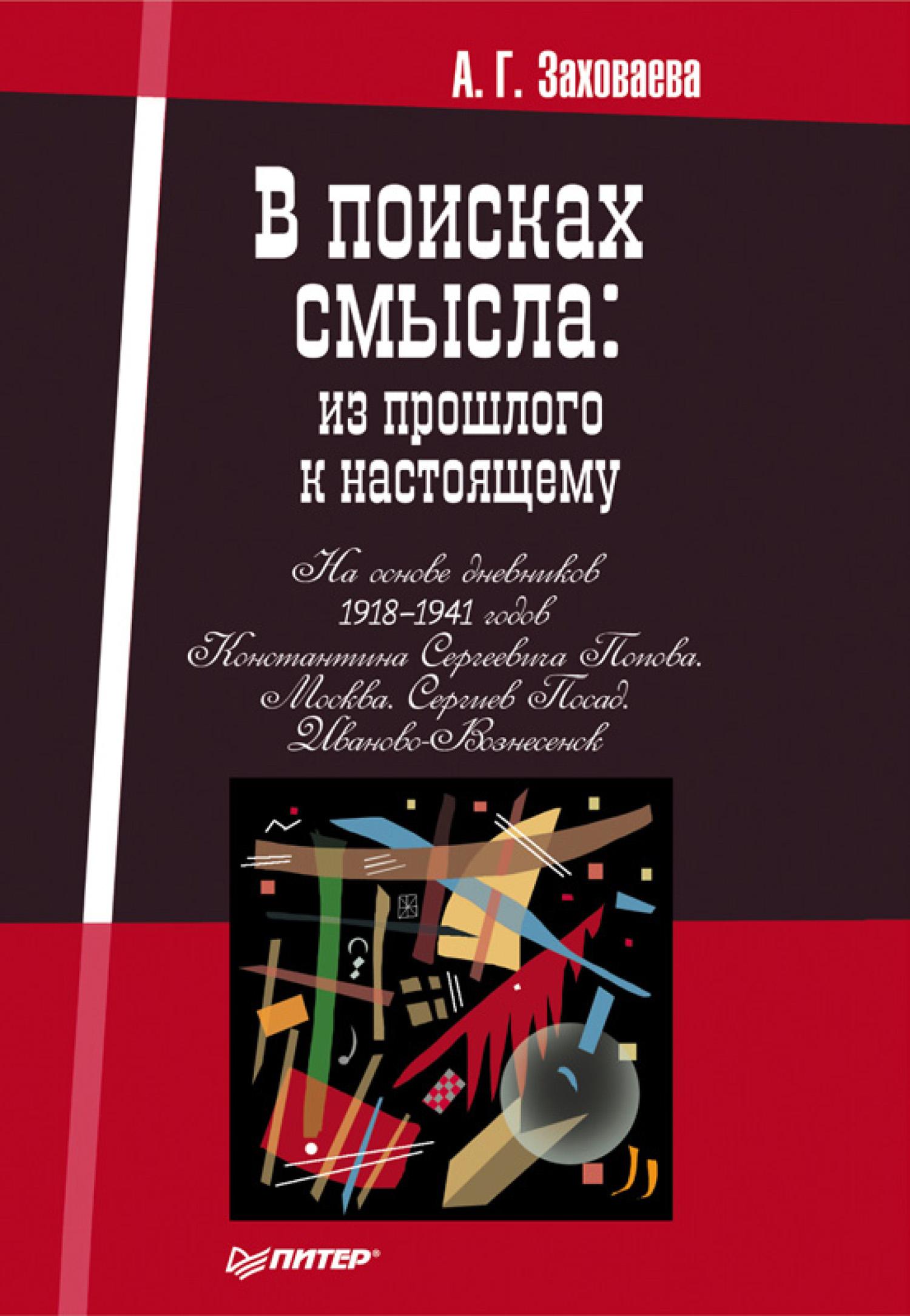 Анна Заховаева «В поисках смысла: из прошлого к настоящему»