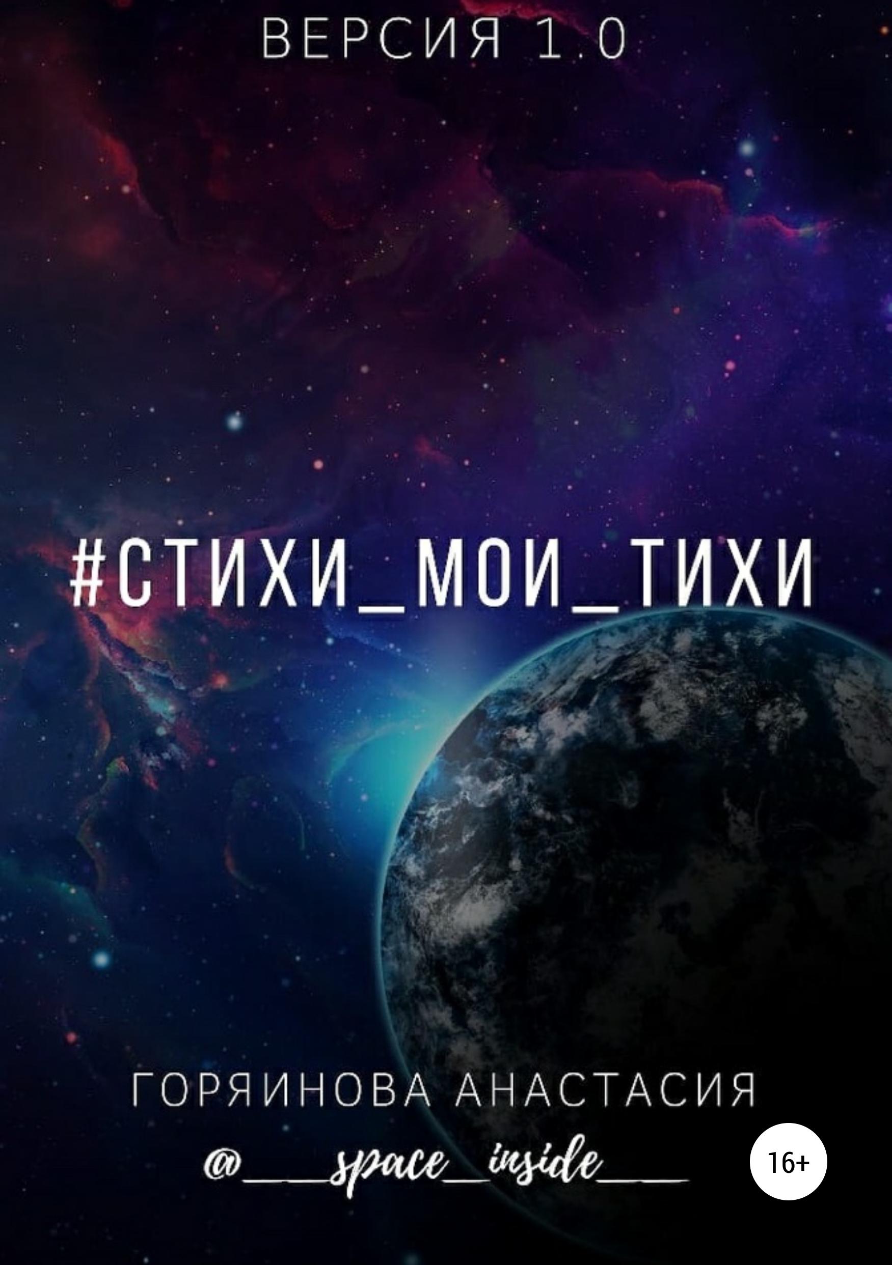 Анастасия Горяинова «#cтихи_мои_тихи»