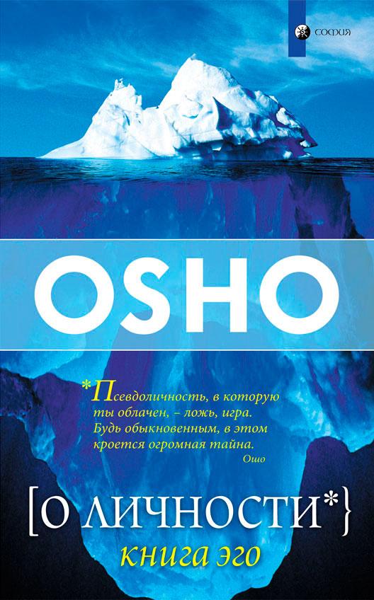Бхагаван Раджниш (Ошо) «О Личности. Книга эго»