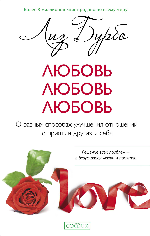 Лиз Бурбо «Любовь, любовь, любовь. О разных способах улучшения отношений, о приятии других и себя»