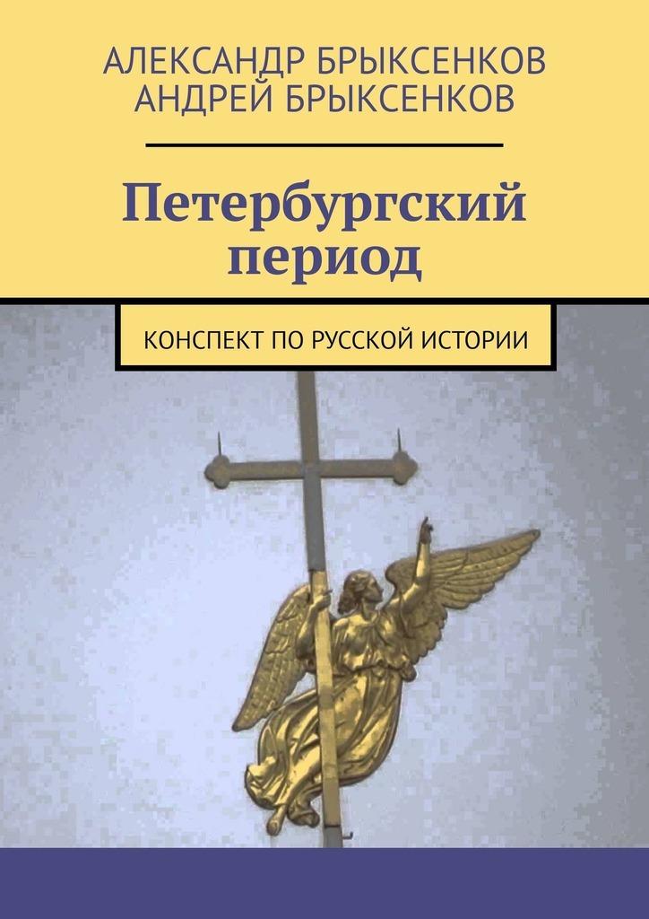 Петербургский период. Конспект порусской истории