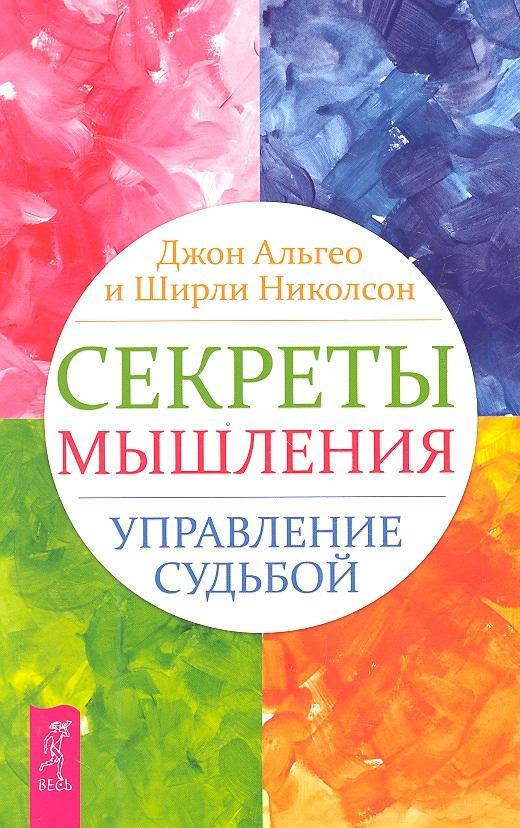 Ширли Николсон, Джон Альгео «Секреты мышления. Управление судьбой»