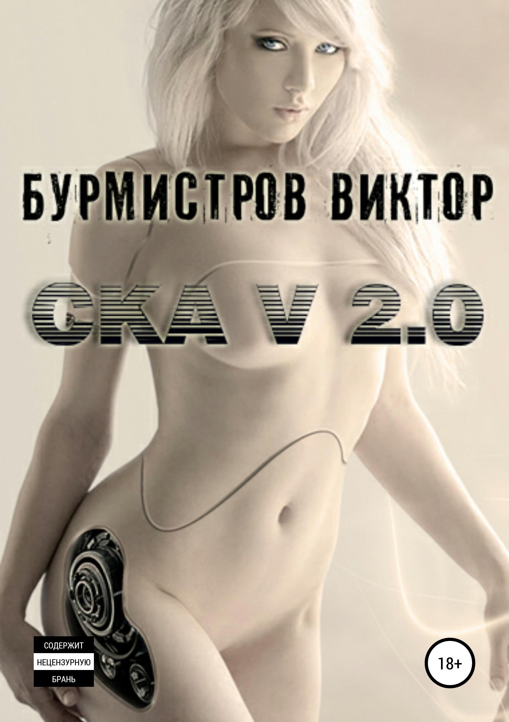 СКА V 2.0