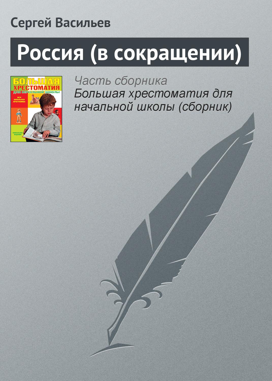 Россия (в сокращении)