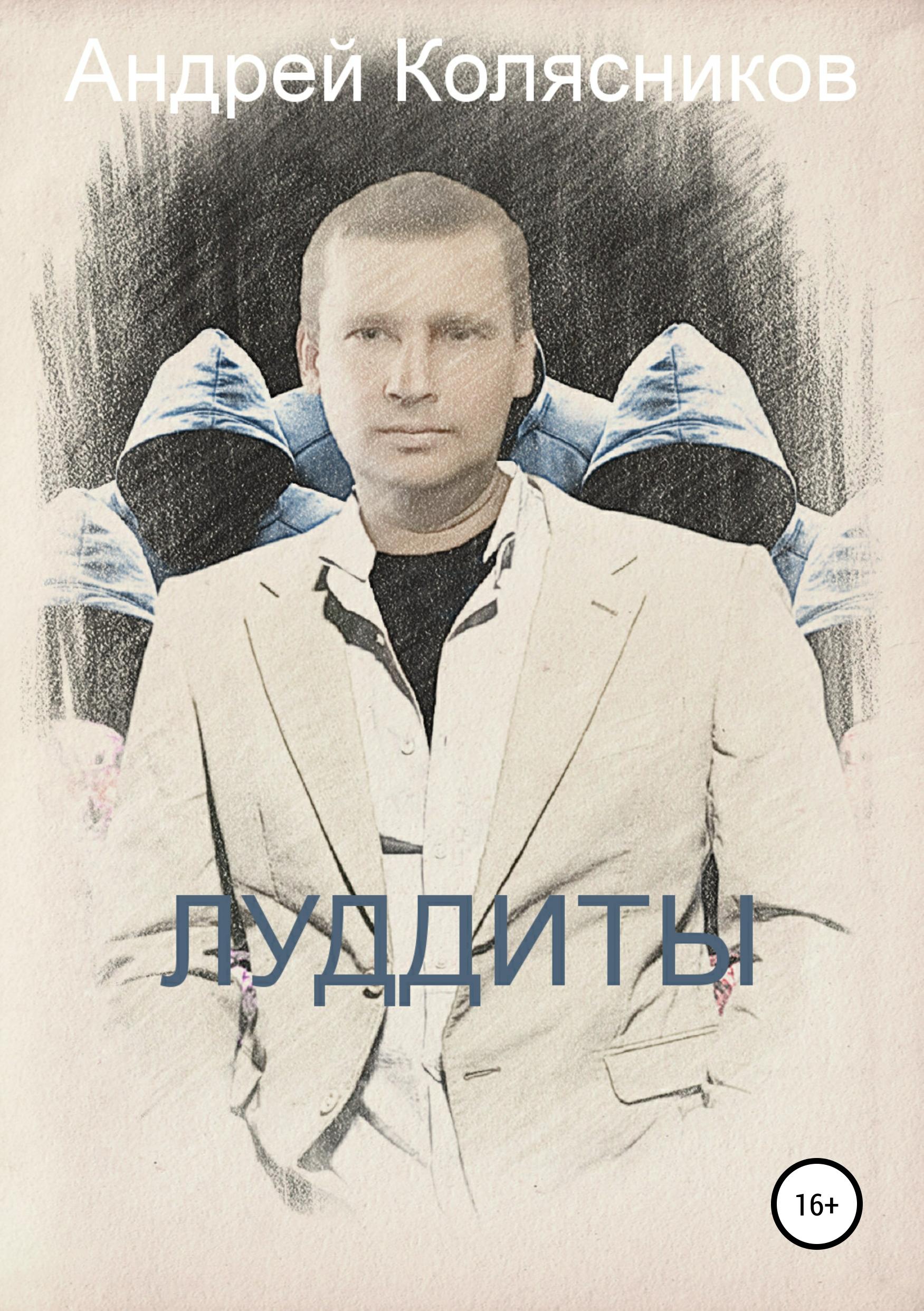 Андрей Колясников «Луддиты»