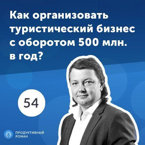 54.Сергей Кравец: собственный бизнес или работа по найму? Секреты туристического бизнеса.
