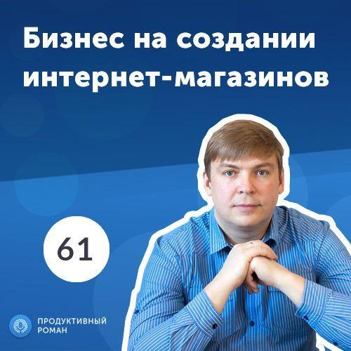 61.Игорь Стольницкий, Хорошоп: SaaS-платформа для интернет-магазина