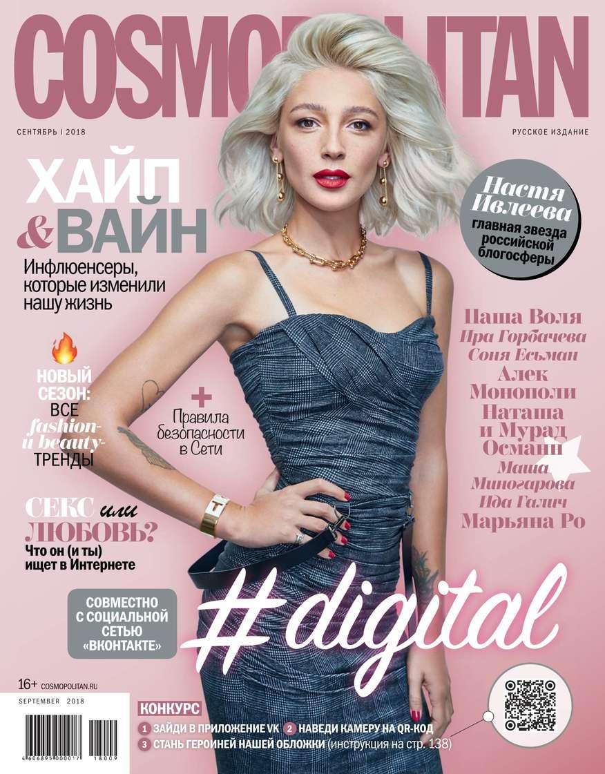 Cosmopolitan 09-2018