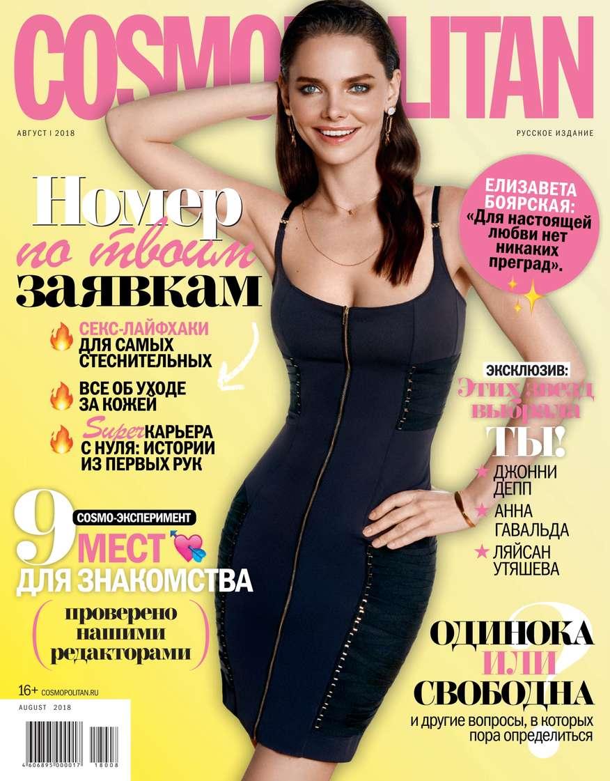 Cosmopolitan 08-2018