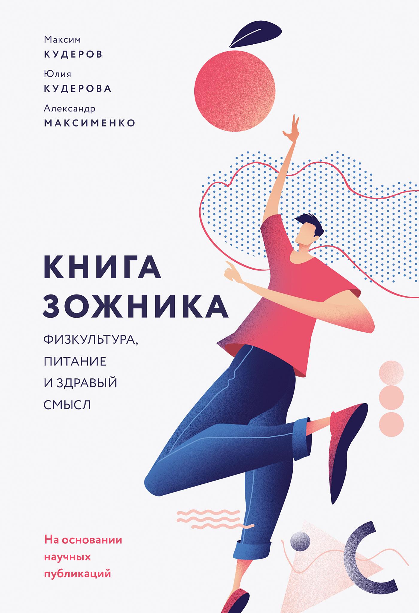 Александр Максименко, Максим Кудеров, Юлия Кудерова «Книга ЗОЖника»