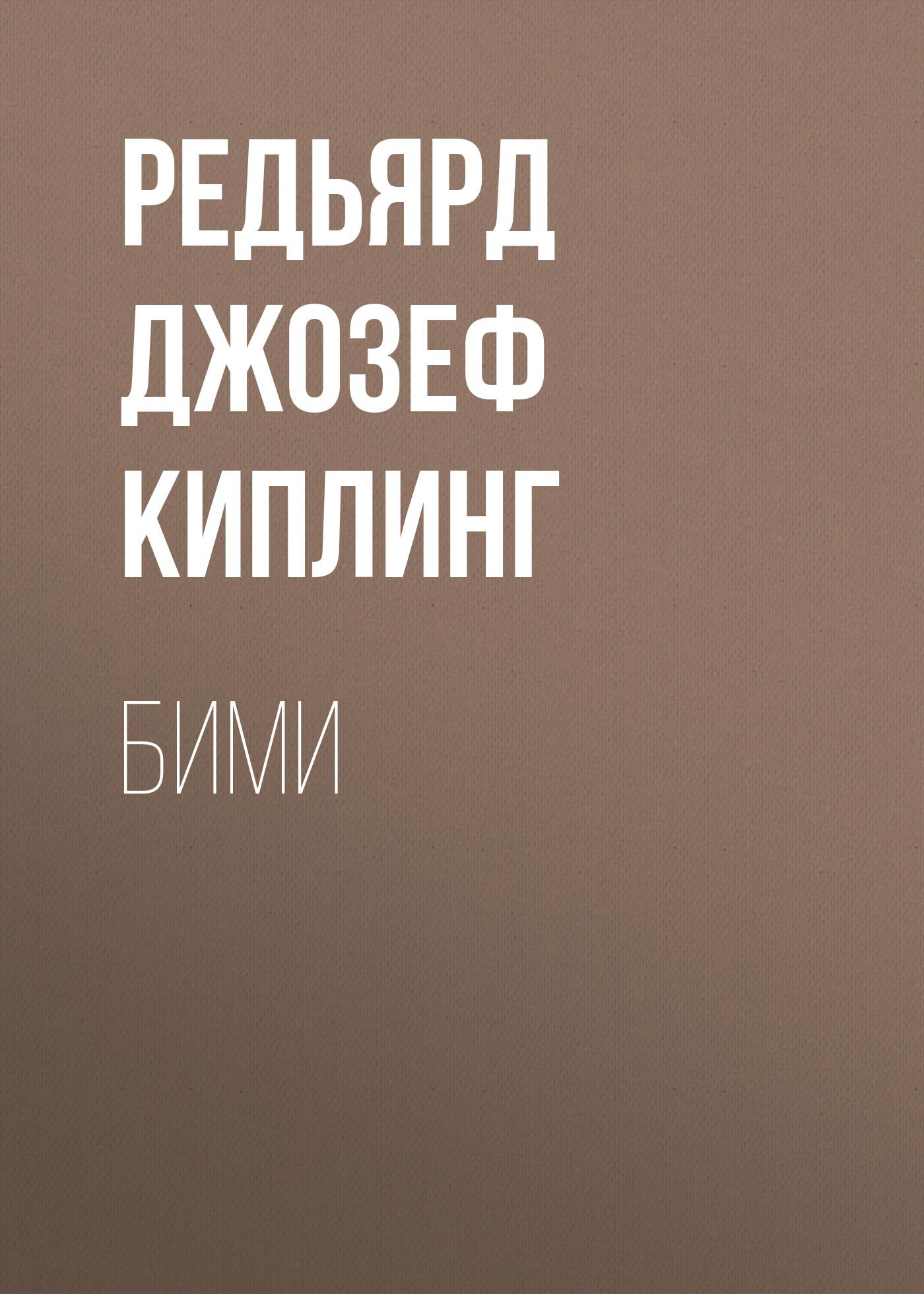 Редьярд Киплинг «Бими»
