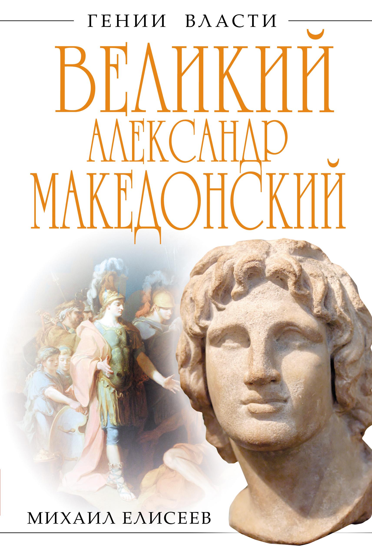 Великий Александр Македонский. Бремя власти