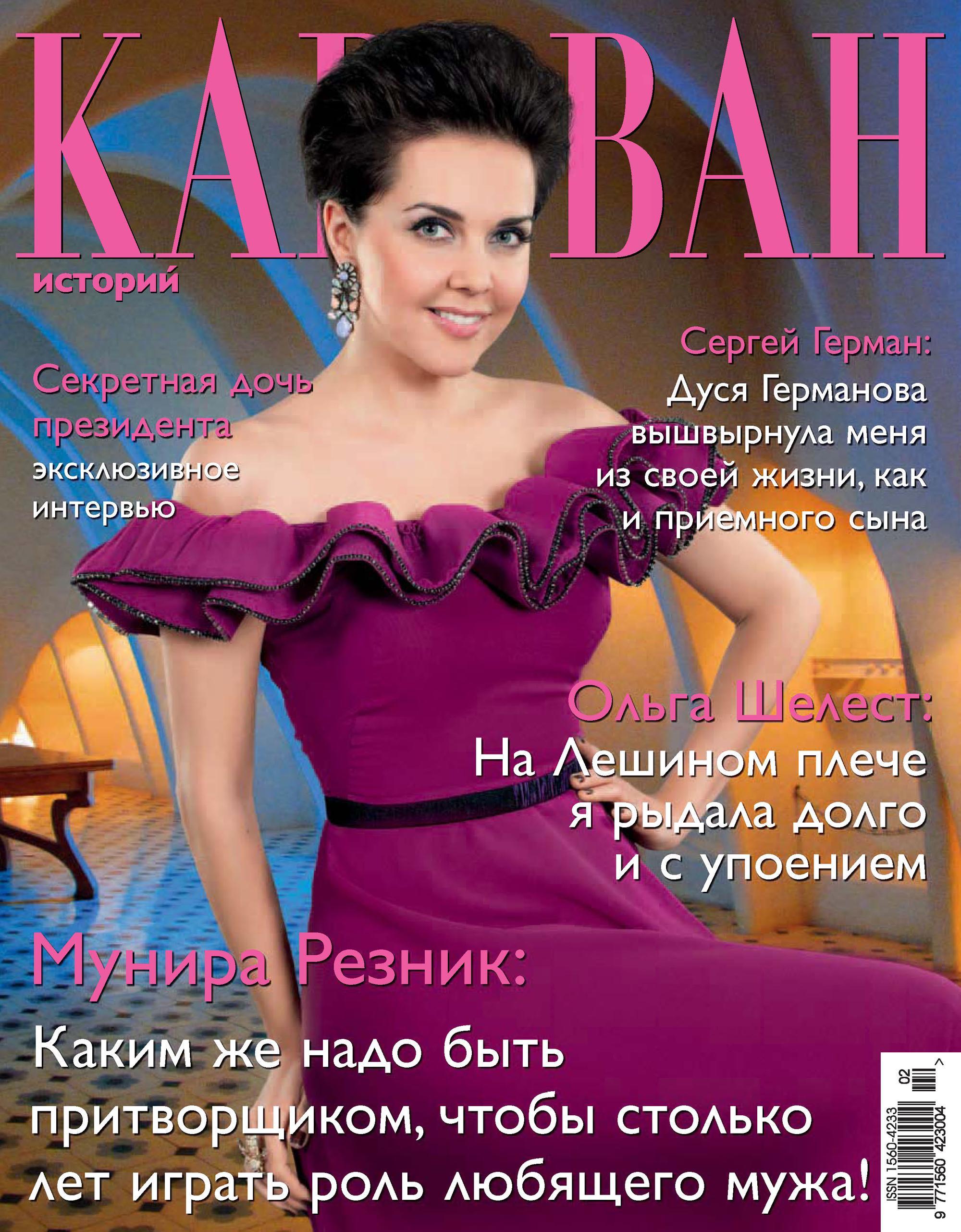 Караван историй №02 / февраль 2013