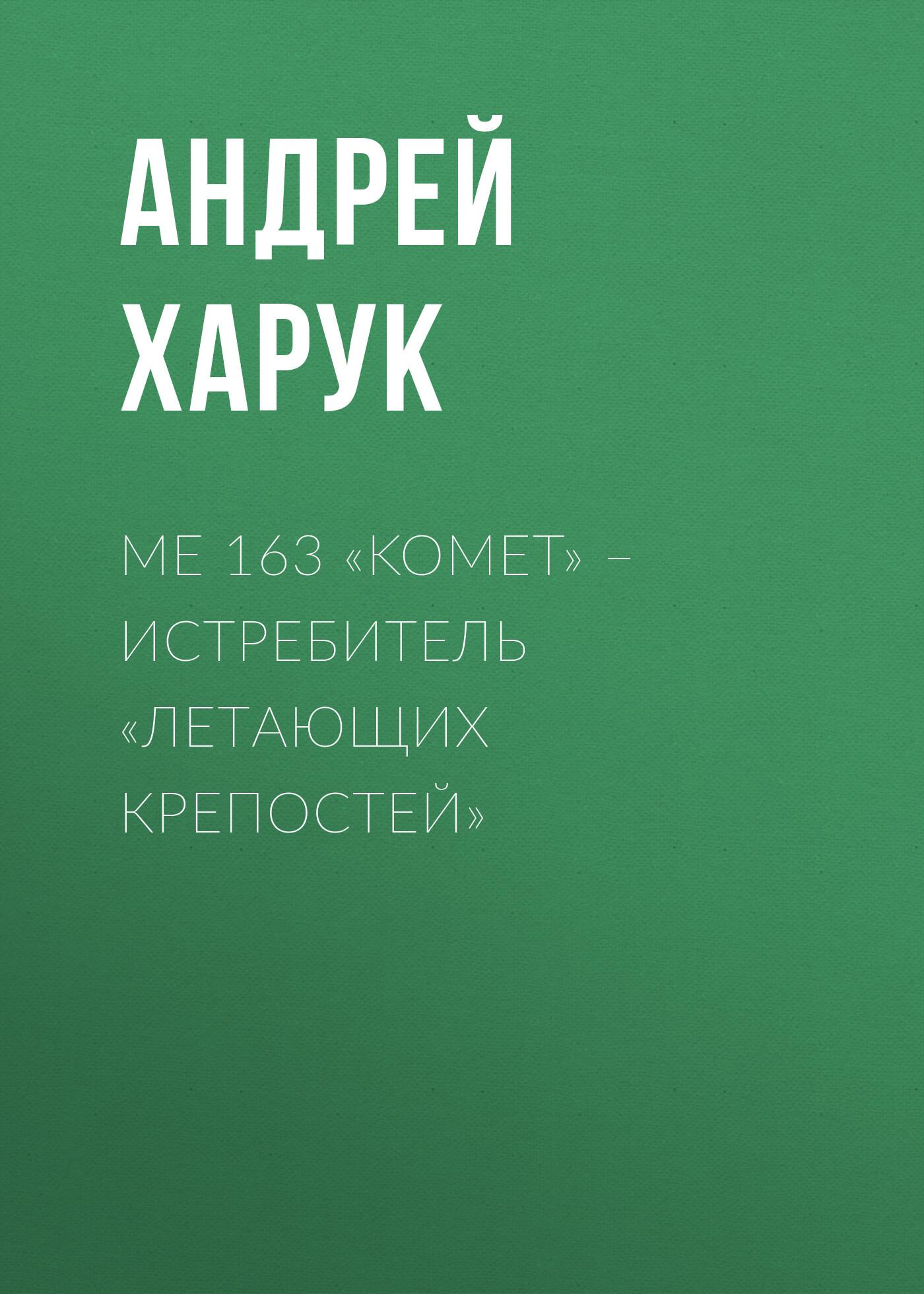 Me 163«Komet» – истребитель «Летающих крепостей»