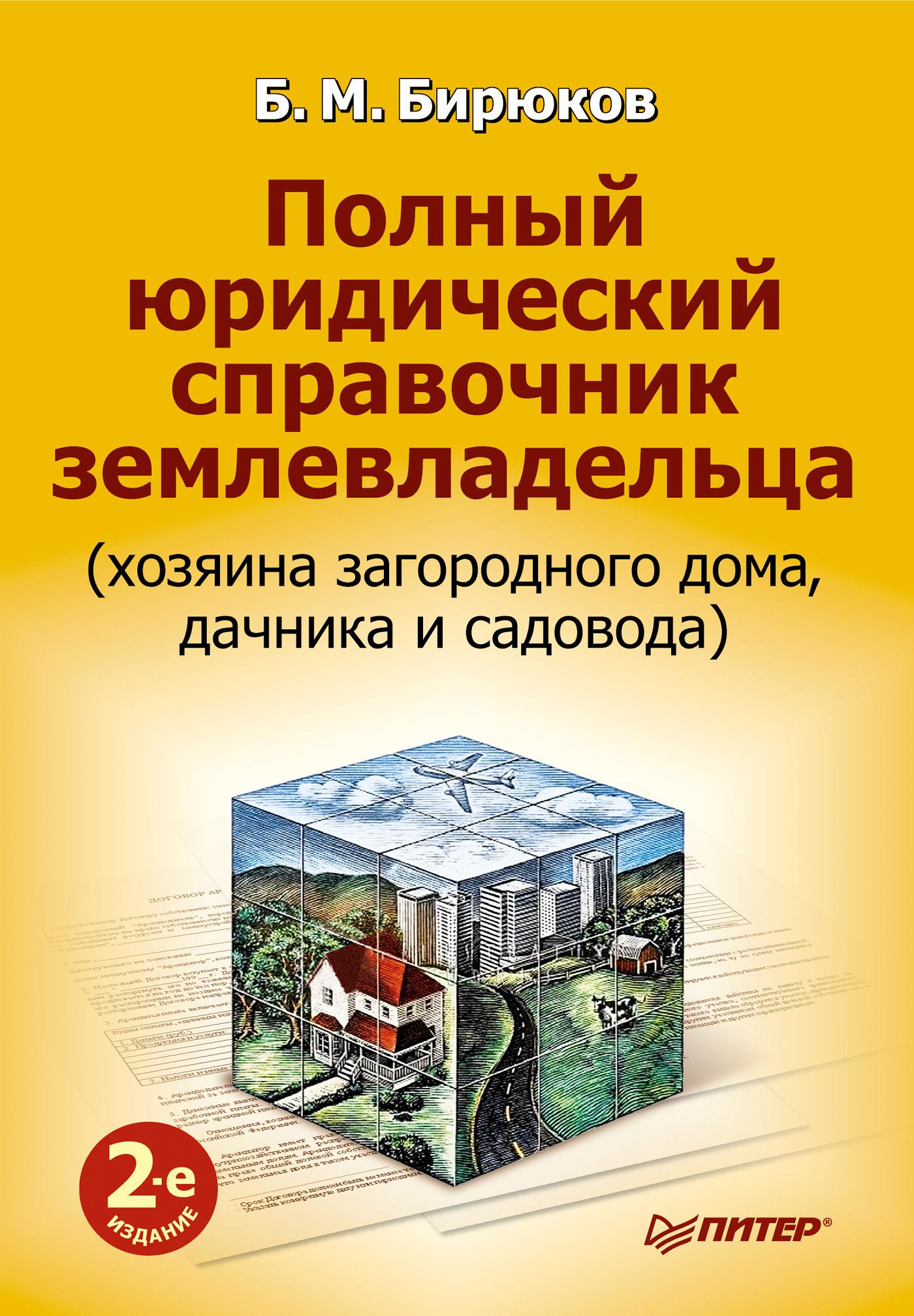Полный юридический справочник землевладельца (хозяина загородного дома, дачника и садовода)