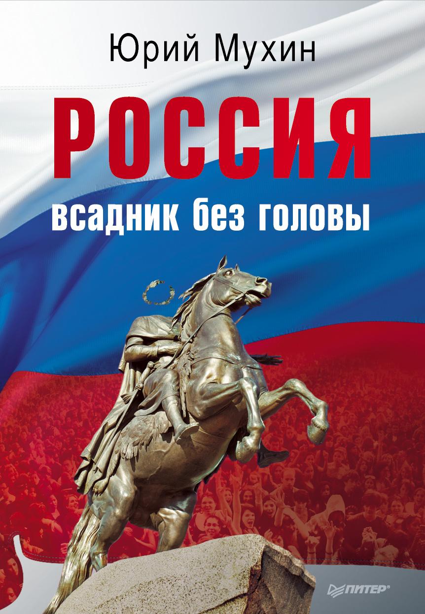 Россия – всадник без головы