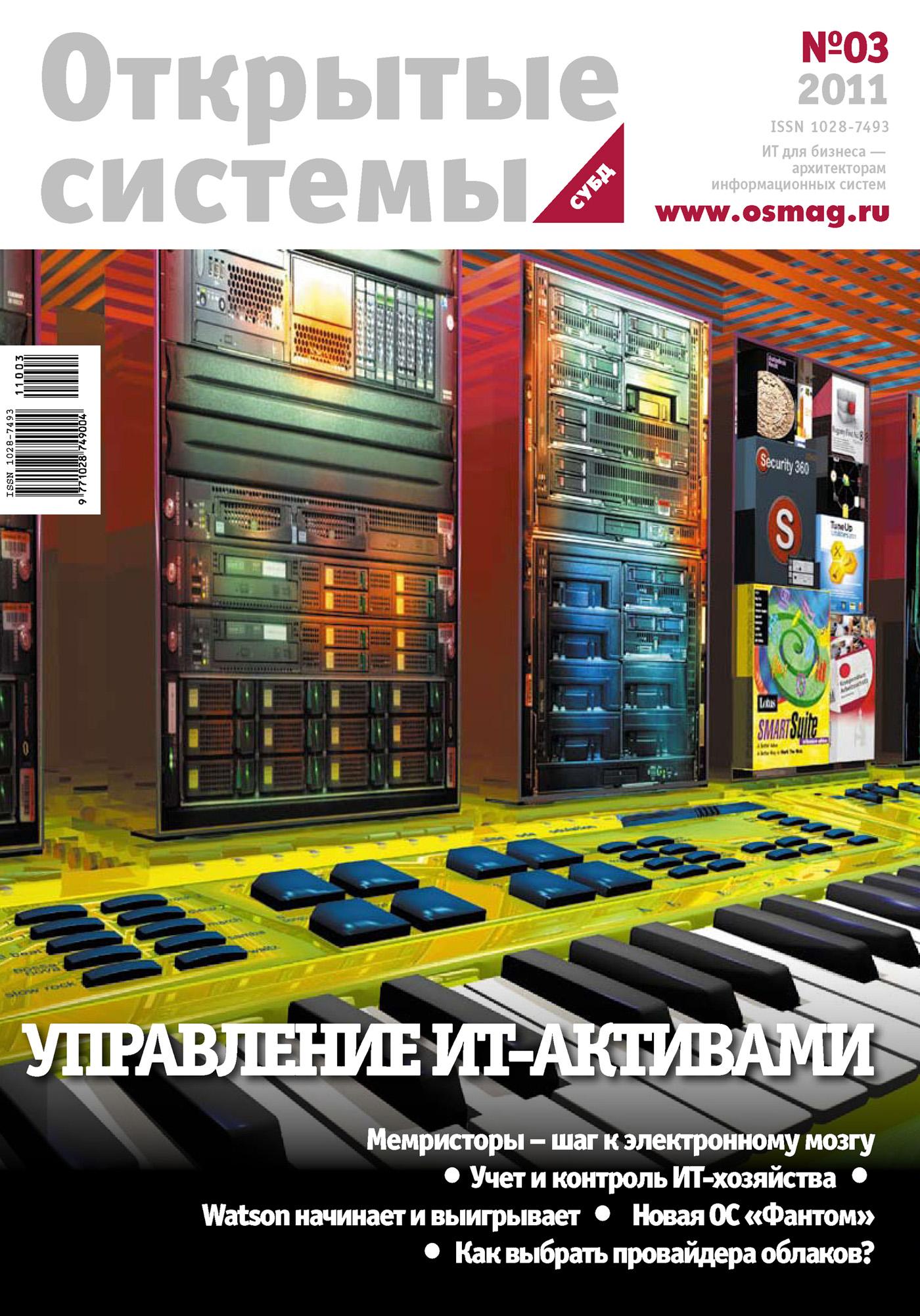 Открытые системы. СУБД №03/2011