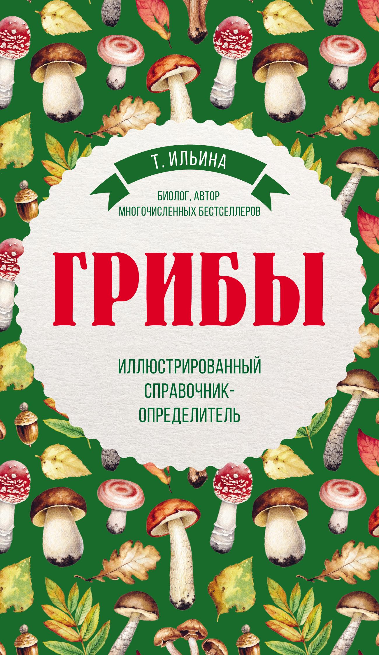 Грибы. Иллюстрированный справочник-определитель