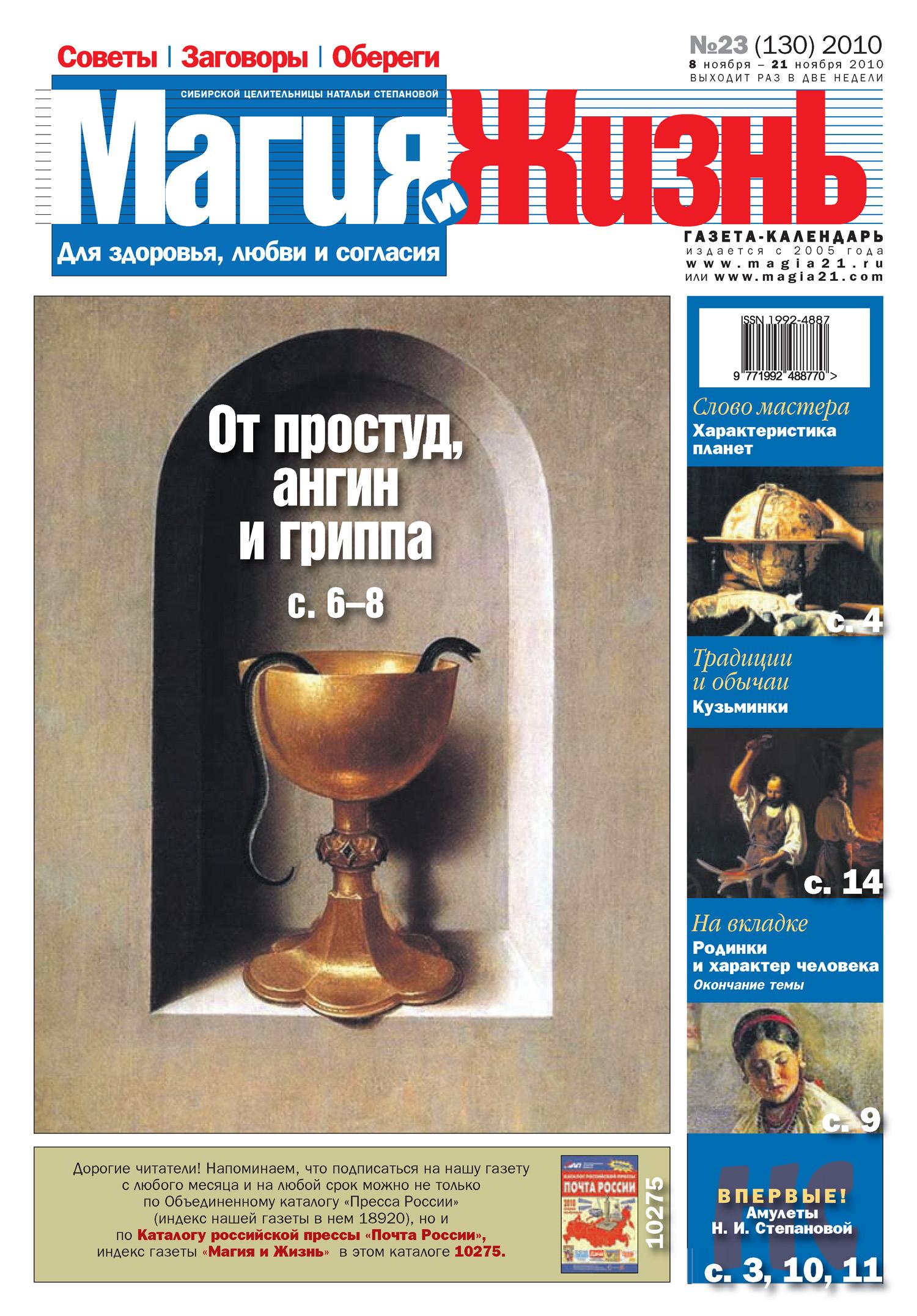 Магия и жизнь. Газета сибирской целительницы Натальи Степановой №23 (130) 2010