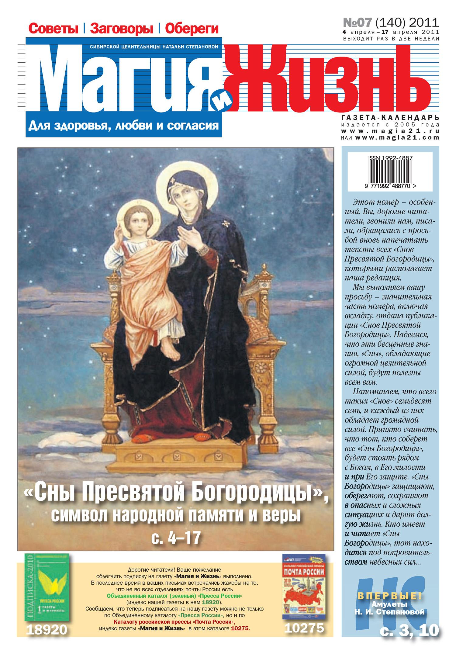 Магия и жизнь. Газета сибирской целительницы Натальи Степановой №7 (140) 2011