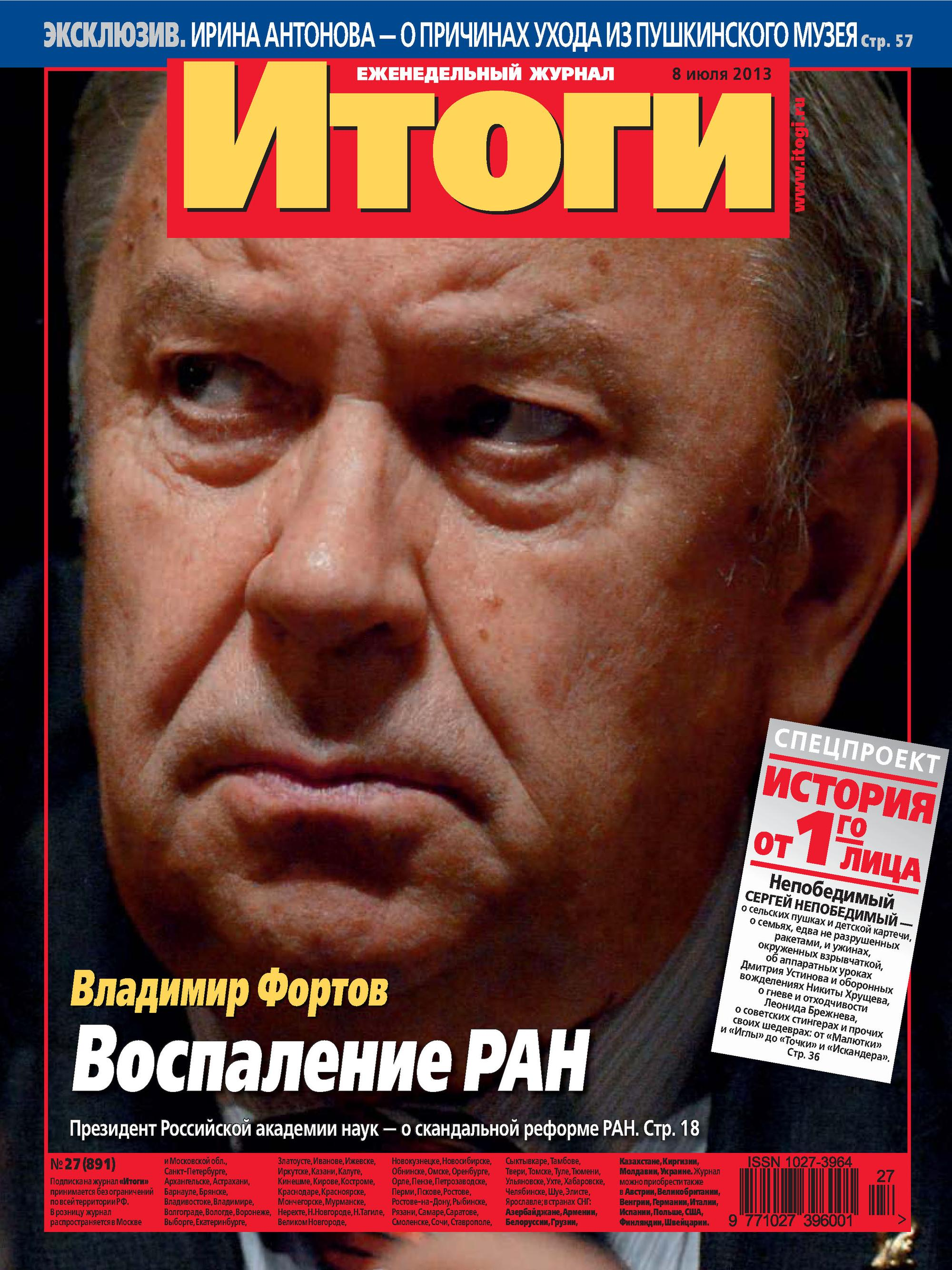 Журнал «Итоги» №27 (891) 2013