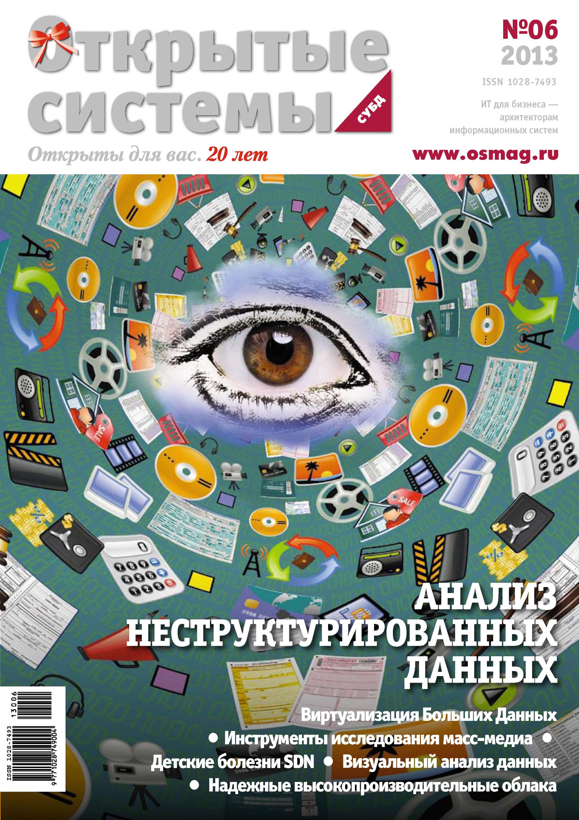 Открытые системы. СУБД №06/2013