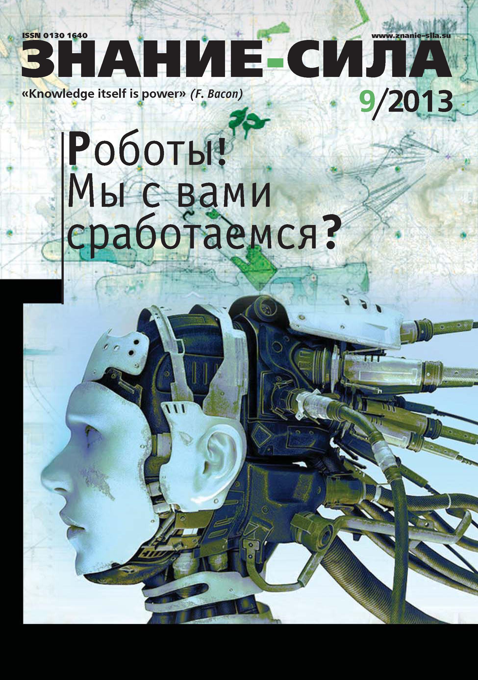 Журнал «Знание – сила» №09/2013