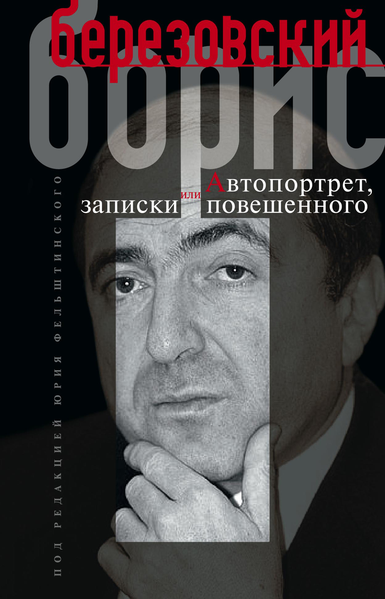 Борис Березовский «Автопортрет, или Записки повешенного»