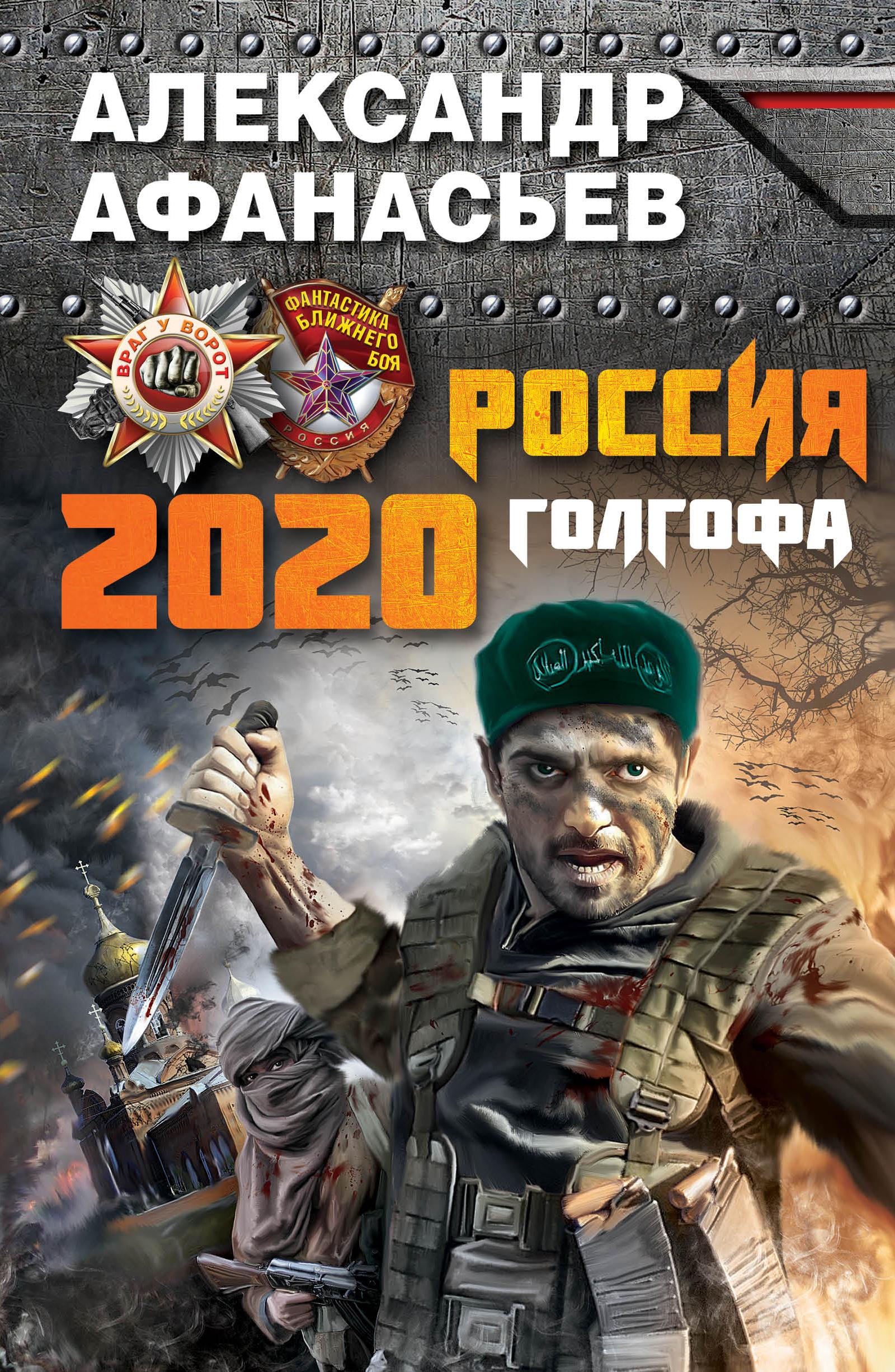 Россия 2020. Голгофа