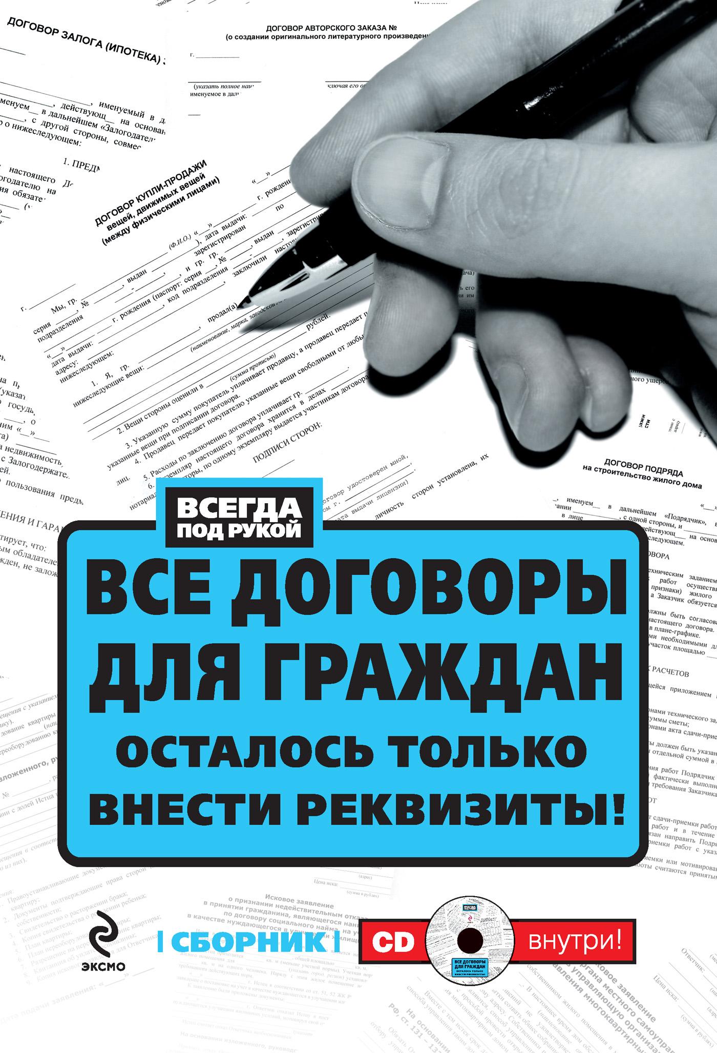 Все договоры для граждан. Осталось только внести реквизиты!