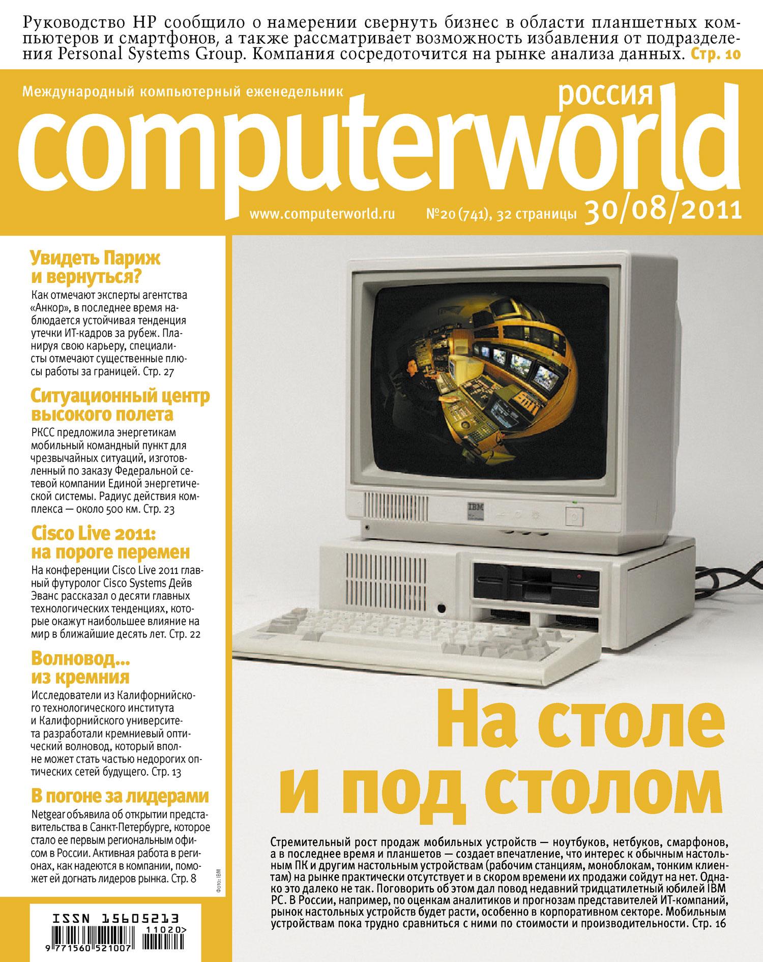 Журнал Computerworld Россия №20/2011
