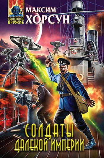 Солдаты Далекой Империи